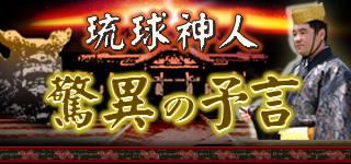 琉球神人【HIRAKAWA】驚異の予言 今すぐ体験